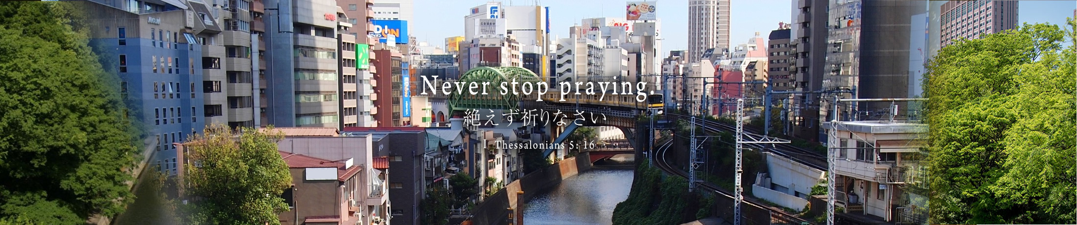 Never stop praying. 絶えず祈りなさい 1 Thessalonians 5: 16